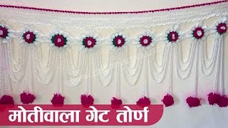Beautiful white moti Gate Hanging / Toran | Spark Creative Solutins 2019
