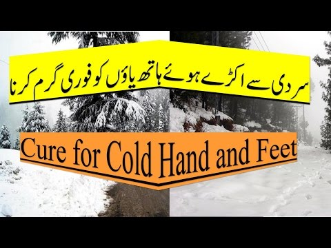 Cure for Cold Hand and Feet I Help for Cold Feet Urdu