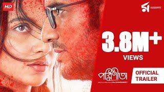 Parineeta | পরিণীতা | Official Trailer | Subhashree | Ritwick | Raj Chakraborty Entertainment