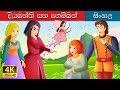 Download දියමන්ති සහ පබළු | Sinhala Cartoon | Sinhala Fairy Tales MP3,3GP,MP4