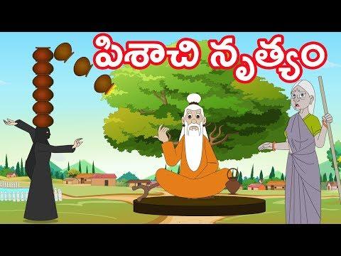 మూడు దెయ్యాలు | Telugu Fairy Tales | Telugu