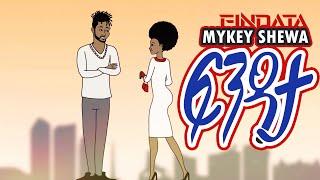 Ethiopian Music: Mykey Shewa - ፍንዳታ (Fendata) New Ethiopian Animated music video 2020 (Visualizer)