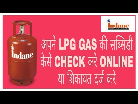 Indian Gas Subsidy Online Check || How check LPG Gas Subsidy Status || Hindi and Urdu