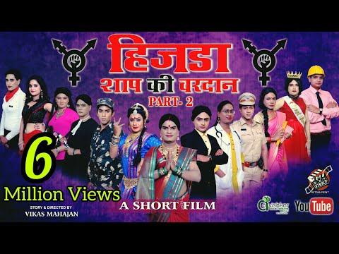 India Alert || New Episode 188 || Kinnar Ka Shraap ( किन्नर
