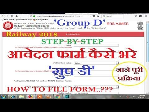 रेलवे ग्रुप डी के आवेदन फॉर्म कैसे भरे??? How to fill form Railway Recruitment Group d step by step