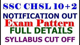 SSC CHSL 10+2 2017 Notification Full Details | Syllabus | Cut off | Vacancy |Exam Pattern