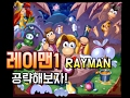 레이맨1(RAYMAN) 공략!! (17.2.15)