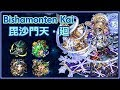 [Monster Strike] Bishamonten Kai (毘沙門天・廻) Day 1 Clear!