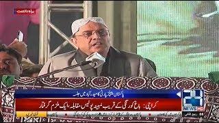 Former President Asif Ali Zardari Speech at PPP Hyderabad Jalsa | 24 News HD