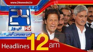 News Headlines   12:00 AM   16 December 2017   24 News HD