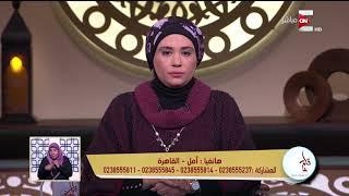 قلوب عامرة - زوجة تشتكي من معاملة حماتها .. ونصيحة د. نادية عمارة