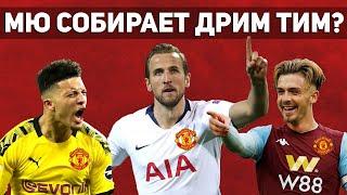 Манчестер Юнайтед может собрать ДРИМ ТИМ после карантина!