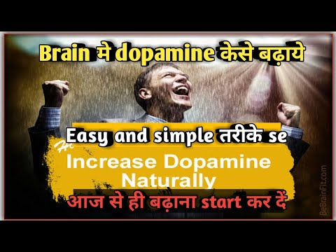 How to boost DOPAMINE (in Hindi)