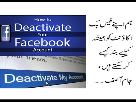 How to Deactivate Your Facebook Account Permanantly by jam asif