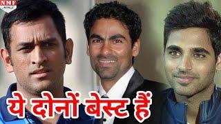 Mohammad Kaif ने बताया क्यों M S Dhoni और Bhuvneshwar Kumar हैं Best Cricketers
