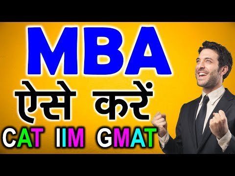 MBA Course Details| MBA Career| CAT Preparation| IIM Admission Process| GMAT Preparation| CAT, MBA
