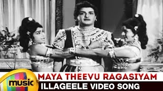 Maya Theevu Ragasiyam Tamil Movie | Illageele Video Song | NTR | Rajasree | Vijay KrishnaMurthy