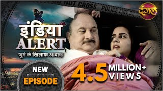 India Alert    New Episode 263    Pyaar Satta Aur Dhoka    इंडिया अलर्ट Dangal TV Channel