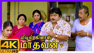 Middle Class Madhavan 4K Tamil Movie Scenes | Abhirami decides to help Prabhu | Vadivelu | Vivek