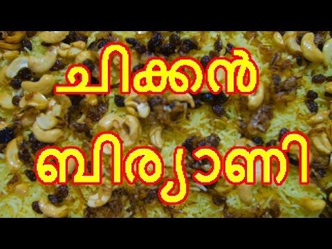 chicken biriyani kerala style | Biriyani malayalam