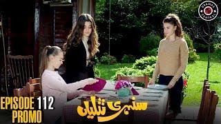 Sunehri Titliyan | Episode 112 Promo | Turkish Drama | Hande Ercel | Dramas Central