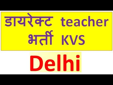 Teacher नौकरी सीधी भर्ती || PGT, TGT, PRT, Nurse, Computer Teacher Interview