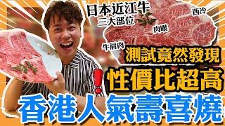 香港人氣SUKIYAKI壽喜燒|測試發現竟然性價比超高,日本近江牛三大部位吃到飽,すき焼 森 簡直係臥虎藏龍|黑洞食堂