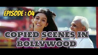 Copied Scenes in Bollywood Movies    EP 04
