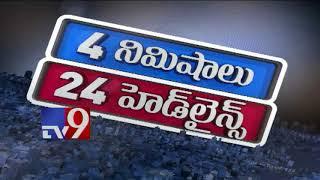 4 Minutes 24 Headlines || Top Trending Worldwide News || 02-12-2017 - TV9