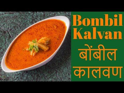 Bombil Kalvan-Bombay Duck Curry-Konkani recipe-Kalimirchbysmita-Ep310