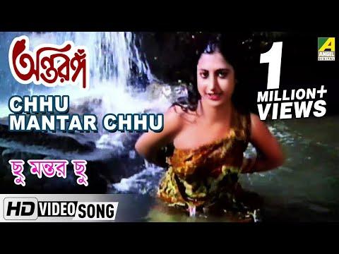 Xxx Mp4 Chhu Mantar Chhu Antaranga Bengali Movie Song Asha Bhosle 3gp Sex
