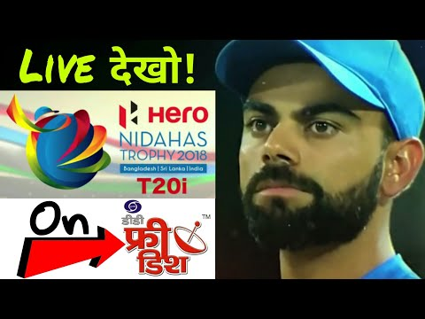 Bangladesh vs India match 5|hero Nidahas Trophy 2018 T20i Tri Seriesदेखिए freedish पे