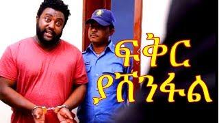 ፍቅር ያሸንፋል Fikir Yashenefal Ethiopian Movie Trailer 2017
