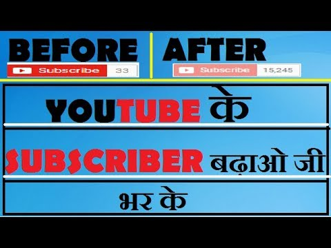 how to increase youtube subscribers in hindi
