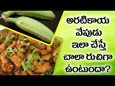 అరటికాయ వేపుడు | Aratikaya Vepudu Raw Banana Fry in Telugu  | Traditional Foods