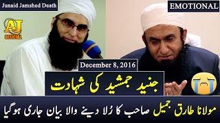 [Exclusive] Maulana Tariq Jameel Bayan on Junaid Jamshed Death | 2016 [HD]