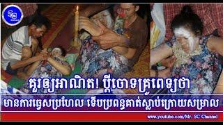 ស្រ្តីម្នាក់ស្លាប់! ក្រោយសម្រាលកូនរួច ប្ដីថាមកពីគ្រូពេទ្យ,Khmer Hot News, Mr. SC Channel,
