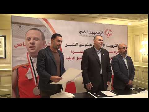 تسليم شهادات التقدير للمندوبيين الفنيين للاولمبياد الخاص