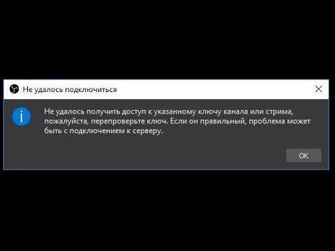🚩 Twitch OBS не удалось подключиться