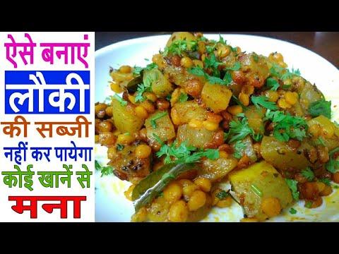 ऐसे बनाये लौकी की सब्जी नहीं कर पायेगा कोई खाने से मना - Lauki ki Sabji - lauki chana dal recipe