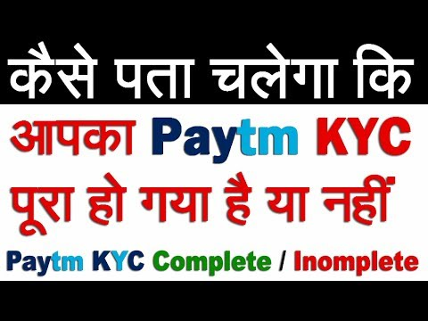 How to know if KYC has been completed in Paytm