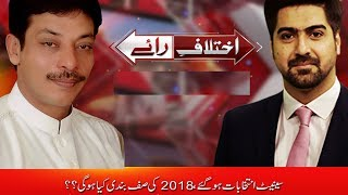 Exclusive talk with Faisal Raza Abidi | Ikhtilaf E Raye | 15 March 2018 | 24 News HD