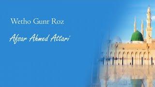 Afsar Ahmed Attari - Wetho Gunr Roz - Sindhi Islamic Videos
