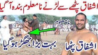 Ashfaq Patha Vs N Maloom   Gheerat Mand Kabaddi Match   Dr Waheed Bijli Vs Bari Kharal