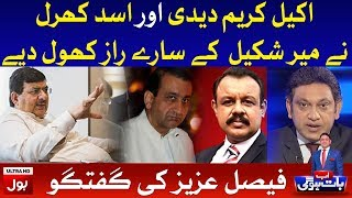 Mir Shakeel Exposed By Asad Kharal and Aqeel Karim Dhedhi in ive Show