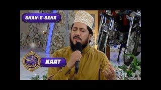 Hum Madinay Se Allah kyun a gaye - Naat by Zulfiqar Ali  - 5th June 2017