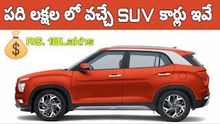 SUV Cars Under 10 Lakh in Telugu | CRETA Vs SELTOS Vs S-CROSS Vs KICKS Vs DUSTER|Best Cars in Telugu