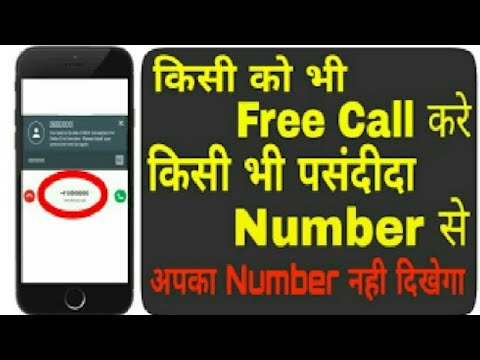 How To Call Anyone With Private/Fake Number.100% Working Trick