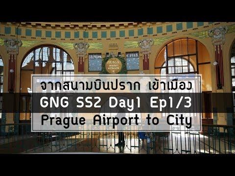 GNG SS2 Day1 (1/3) | จากสนามบินปราก เข้าเมือง | Prague Airport to City