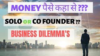 ये 1 सवाल बर्बाद होने से बचा देगा !! NO 1 QUESTION FOR BUSINESS or START UP !!!